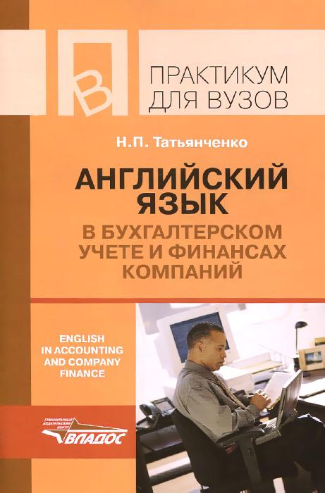 Английский язык в бухгалтерском учете и финансах компаний / English in Accounting And Company Finance