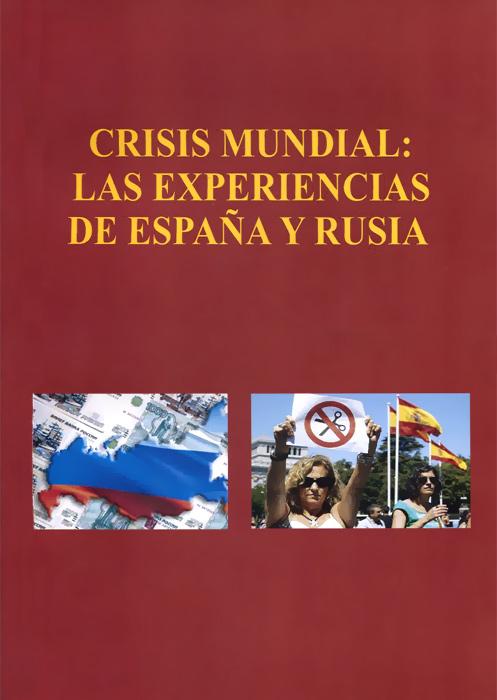 Crisis mundial: Las experiencias de Espana y Rusia ISBN: 978-5-9906233-1-6