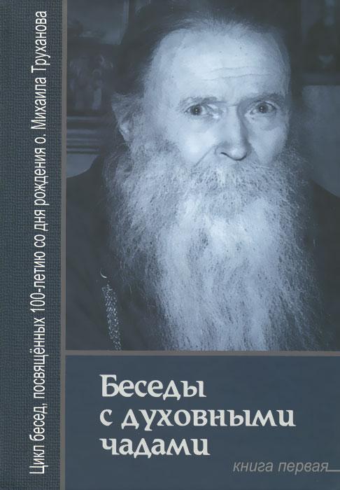 Беседы с духовными чадами. Воспоминания. Книга 1. М. В. Труханов