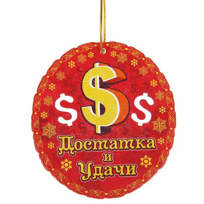 Новогоднее подвесное украшение Sima-land Достатка и удачи1117821Новогоднее подвесное украшение Sima-land Достатка и удачи отлично подойдет для оформления новогодней елки. Подвешивается на елку с помощью специальной текстильной петельки. Изделие выполнено из дерева, поэтому не разобьется, даже если упадет на пол.Нарядная елочка нужна любому дому, ведь она наполняет его теплом и уютом в снежную пору. Модная и стильная игрушка станет чудесным новогодним украшением и создаст неповторимую атмосферу праздника. Подвеска на елку Достатка и удачи - это замечательный сувенир с теплыми пожеланиями, который станет достойным дополнением любого подарка по случаю Нового года.