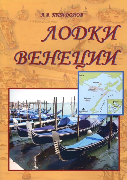 А. В. Трифонов Лодки Венеции