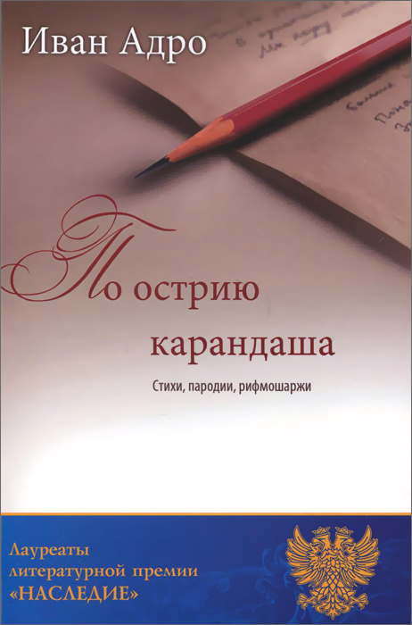 Иван Адро По острию карандаша иван комлев ковыль сборник