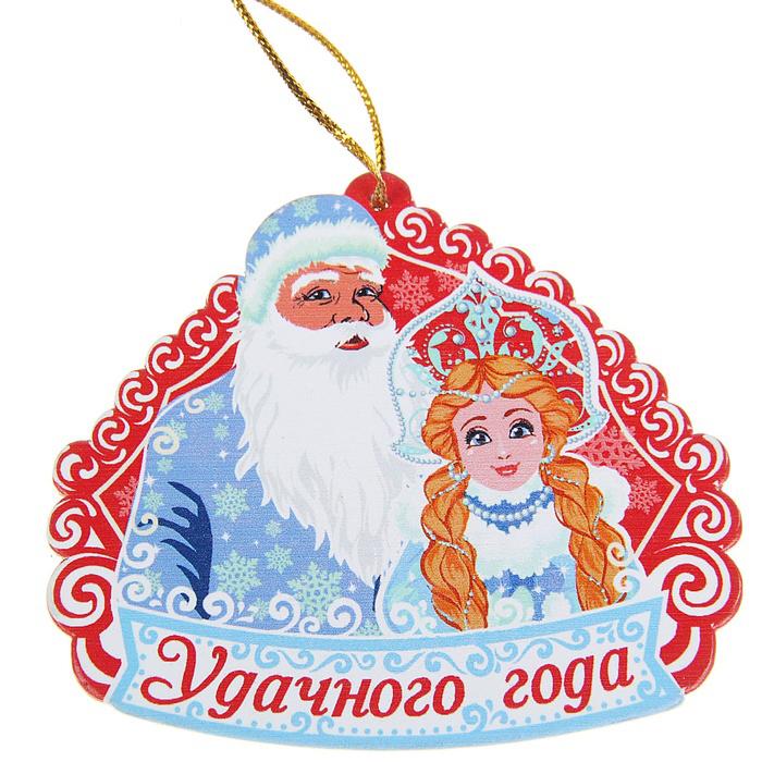 Новогоднее подвесное украшение Sima-land Удачного года. 11178201117820Новогоднее подвесное украшение Sima-land Удачного года отлично подойдет для оформления новогодней елки. Изделие оформлено изображением Деда Мороза и Снегурочки, а также надписью: Удачного года. Подвешивается с помощью специальной текстильной петельки. Изделие выполнено из дерева, поэтому не разобьется, даже если упадет на пол.Нарядная елочка нужна любому дому, ведь она наполняет его теплом и уютом в снежную пору. Модная и стильная игрушка станет чудесным новогодним украшением и создаст неповторимую атмосферу праздника. Подвеска на елку Удачного года - это замечательный сувенир с теплыми пожеланиями, который станет достойным дополнением любого подарка по случаю Нового года.