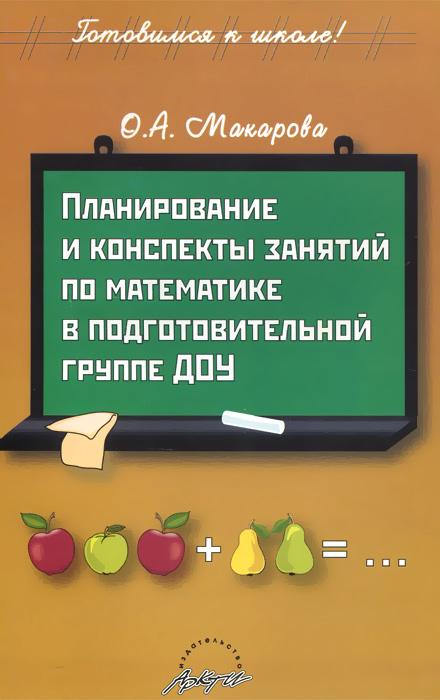 Планирование и конспекты занятий по математике в подготовительной группе ДОУ. Практическое пособие