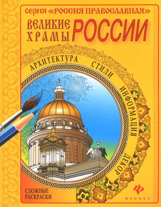 Великие храмы России. Раскраска авторский коллектив великие российские актеры