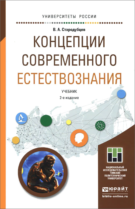 Концепции современного естествознания. Учебник