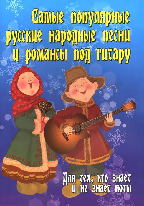 Б. М. Павленко Самые популярные русские народные песни и романсы под гитару. Для тех, кто знает и не знает ноты споемте друзья тексты популярных песен и романсов