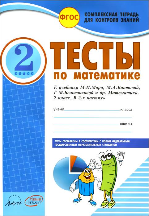 Математика. 2 класс. Тесты. К учебнику М. И. Моро, М. А. Бантовой, Г. В. Бельтюковой и др.