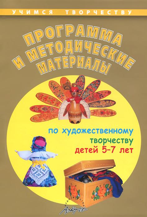 Программа и методические материалы по художественному творчеству детей 5-7 лет
