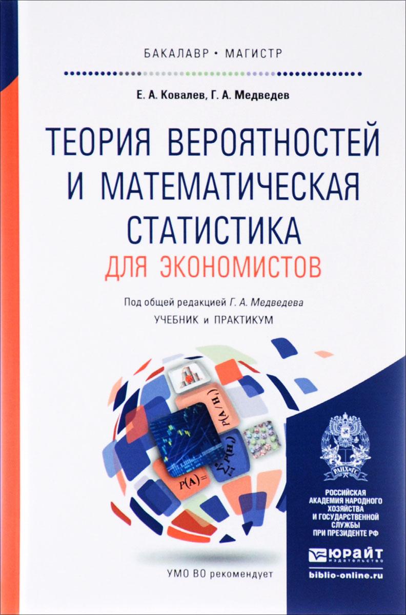 Е. А. Ковалев, Г. А. Медведев Теория вероятностей и математическая статистика для экономистов. Учебник и практикум