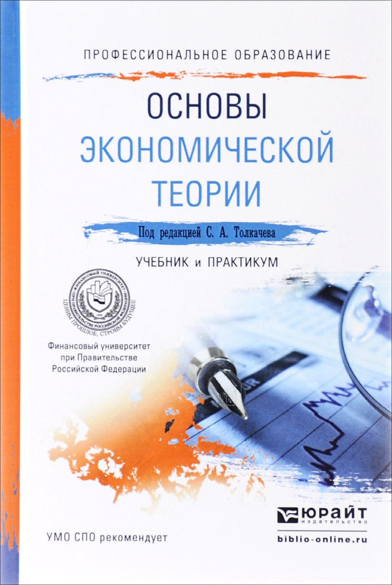 Основы экономической теории. Учебник и практикум