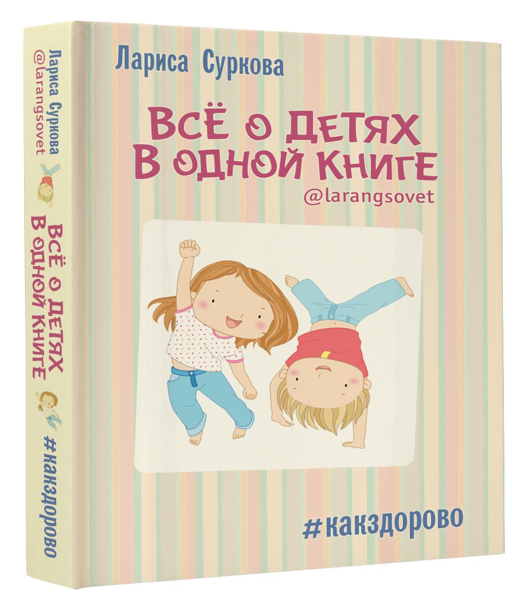 Лариса Суркова Всё о детях в одной книге шалуны футболка