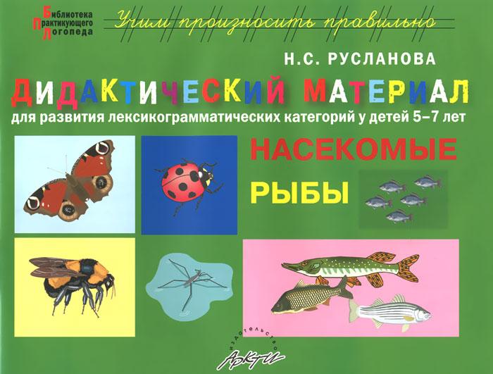 Рыбы. Дидактический материал для развития лексико-грамматических категорий у детей 5-7 лет