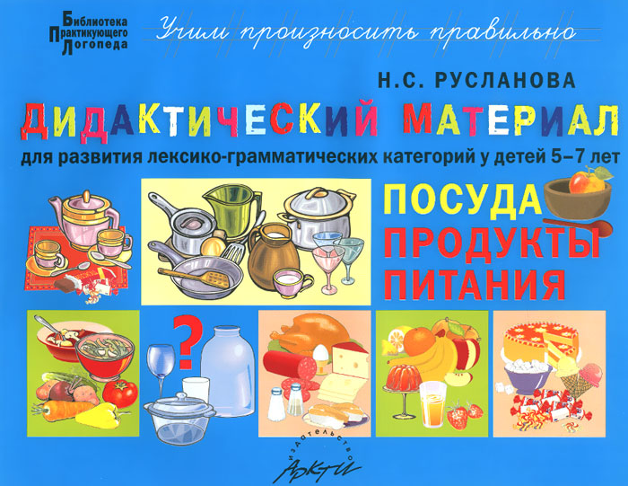 Н. С. Русланова Посуда. Продукты питания. Дидактический материал для развития лексико- грамматических категорий у детей 5-7 лет цены