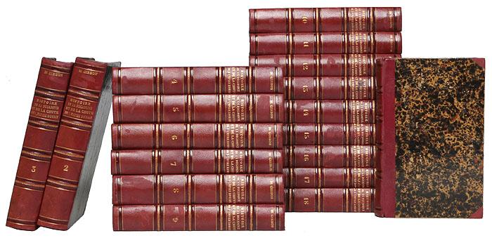Histoire de la decadence et de la chute de lEmpire Romain (комплект из 18 книг)ZМ5000Париж, 1795 год. Издание Maradan Libraire.Владельческие переплеты. Кожаные корешки с золотым тиснением.Сохранность хорошая.Фундаментальный труд знаменитого английского историка Эдварда Гиббона, впервые опубликованный в 1776-1788 годах, по праву считающийсяклассическим произведением английской литературы века Просвещения, содержит подробный обзор истории Римской империи (со II по Vстолетие), а затем истории Византии вплоть до ее падения в XV веке. Изложение чисто политической истории сопровождается обширнымиэкскурсами в область античной и средневековой культуры. Выдвинутые Эдвардом Гиббоном идеи (о роковом воздействии христианства наантичное общество и государство, о застойном характере византийской государственности) вызвали острую полемику и содействовали развитиюнаучной мысли.Вашему вниманию предлагается труд Э. Гиббона в переводе на французский язык.Не подлежит вывозу за пределы Российской Федерации.