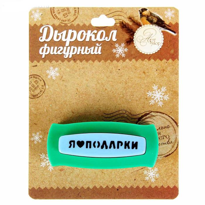 Дырокол фигурный Sima-land Я люблю подарки1122744Фигурный дырокол Sima-land Я люблю подарки поможет создать красивую новогоднюю творческую работу. С его помощью можно оформить фотоальбом, скрап-странички, открытки, конверты или карточки. Изделие выполнено из пластика и оснащено металлическим рабочим элементом, который вырезает на бумаге надпись: Я люблю подарки. Буквы, оставшиеся после вырубки, также можно использовать для декора.Скрапбукинг давно стал трендом в рукоделии. Этот вид творчества поможет вам открыть в себе новые таланты и создавать уникальные вещи. Рекомендуется использовать дырокол для работы с бумагой плотностью 80-220 г/м2.