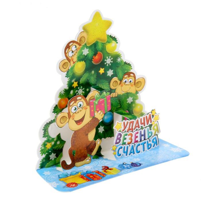 """Объемная открытка Sima-land """"Удачи, везенья, счастья"""", выполненная из плотного картона в виде елочки, станет прекрасным дополнением новогоднего подарка. На задней стороне имеется поле для записей. Новый год - это время искренних поздравлений, семейных ужинов за большим столом, веселых посиделок с друзьями. Хочется порадовать подарками всех-всех - родных, друзей и знакомых. Открытка - неотъемлемый атрибут праздника, ведь она не только радует глаз, но и передает ваши теплые пожелания дорогим людям."""