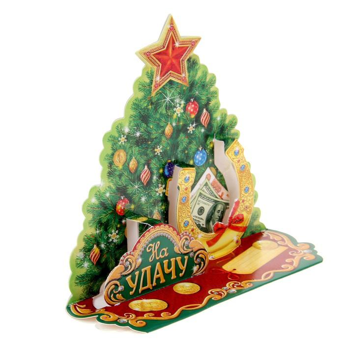 """Объемная открытка Sima-land """"На удачу"""", выполненная из плотного картона в виде елочки, станет прекрасным дополнением новогоднего подарка. На задней стороне имеется поле для записей. Новый год - это время искренних поздравлений, семейных ужинов за большим столом, веселых посиделок с друзьями. Хочется порадовать подарками всех-всех - родных, друзей и знакомых. Открытка - неотъемлемый атрибут праздника, ведь она не только радует глаз, но и передает ваши теплые пожелания дорогим людям."""