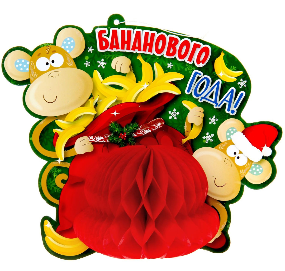 Новогоднее подвесное украшение Sima-land Бананового года!, 21,6 см х 20,5 см х 12 см новогоднее подвесное украшение sima land денежного года 9 5 см х 10 см х 5 см