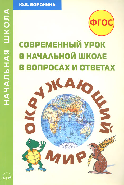 Окружающий мир. Современный урок в начальной школе в вопросах и ответах. Методическое пособие