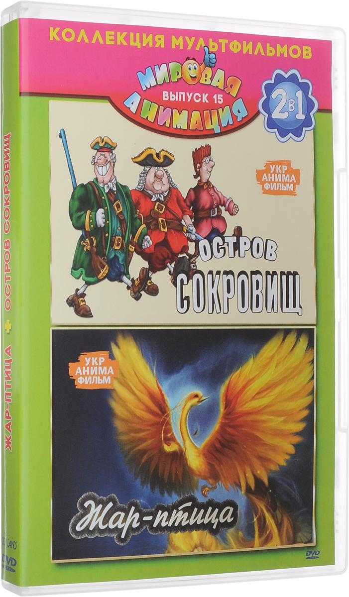 Остров сокровищ / Жар-птица (2 DVD) остров сокровищ жар птица 2 dvd