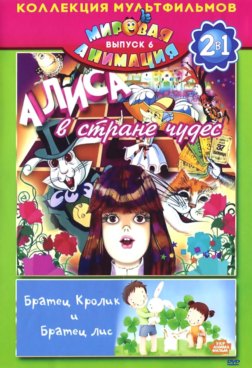Мировая анимация: Выпуск 6: Алиса в стране чудес / Братец Кролик и Братец Лис (2 DVD) коллекция фильмов комедии выпуск 2 4 dvd