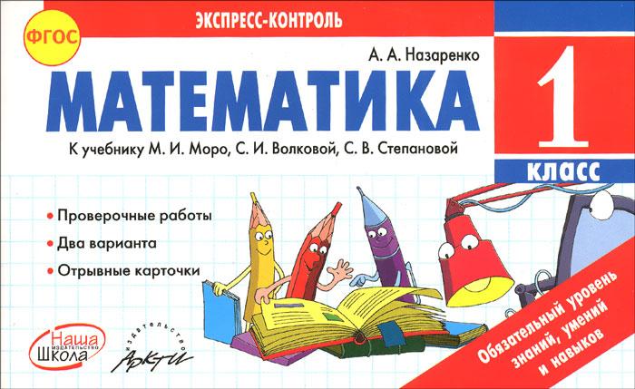 Математика. 1 класс. К учебнику М. И. Моро, С. И. Волковой, С. В. Степановой