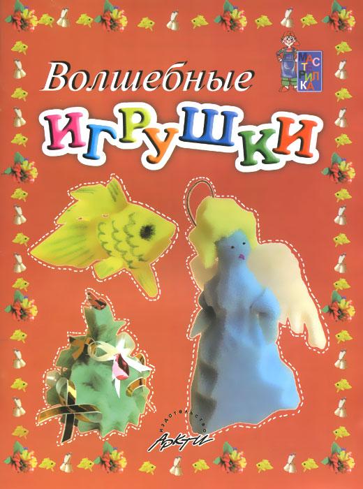 Волшебные игрушки