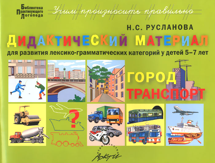 Город. Транспорт. Дидактический материал для развития лексико-грамматических категорий у детей 5-7 лет