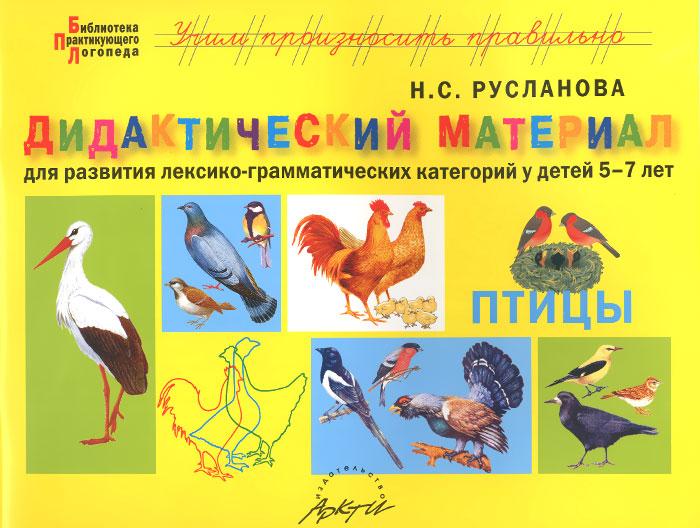 Птицы. Дидактический материал для развития лексико-грамматических категорий у детей 5-7 лет