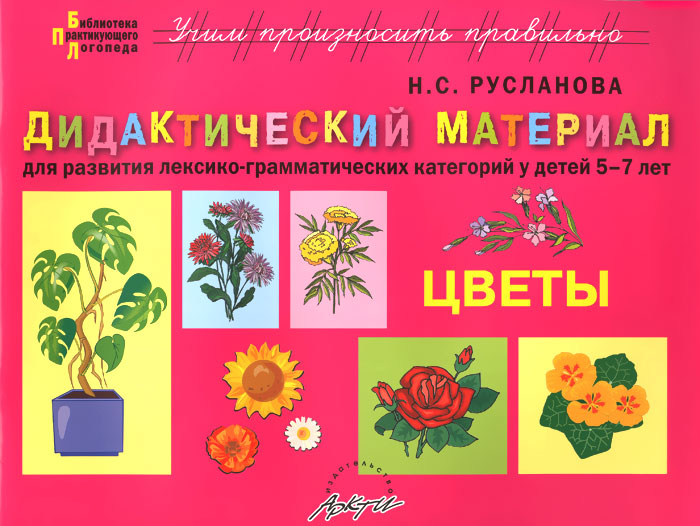 Цветы. Дидактический материал для развития лексико-грамматических категорий у детей 5-7 лет