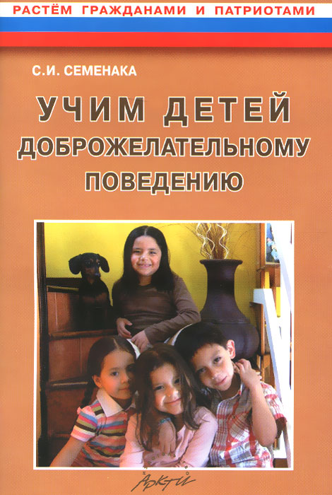 Учим детей доброжелательному поведению. Конспекты и материалы к занятиям с детьми 5-7 лет