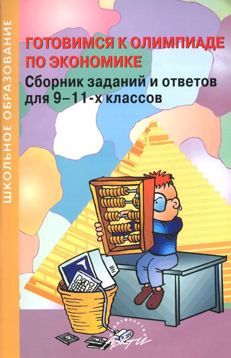 Готовимся к олимпиаде по экономике. 9-11 классы. Сборник заданий и ответов