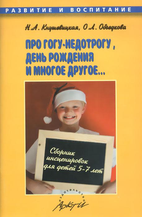 Про Гогу-недотрогу, день рождения и многое другое... Сборник инсценировок для детей 5-7 лет
