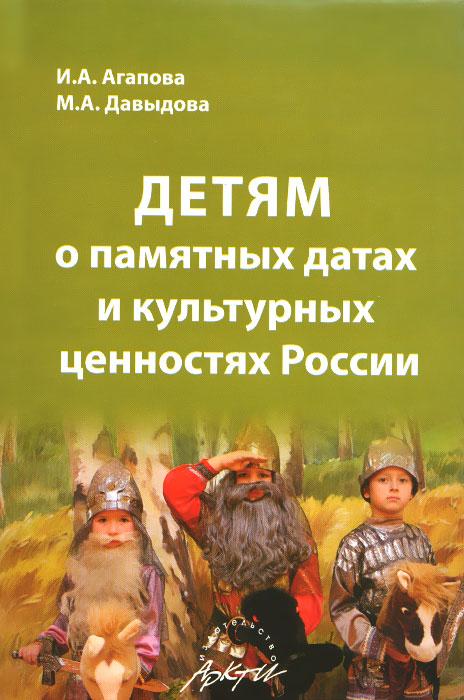 И. А. Агапова, М. А. Давыдова