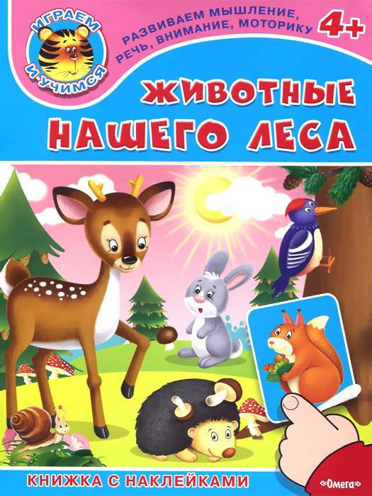 Животные нашего леса (+ наклейки)