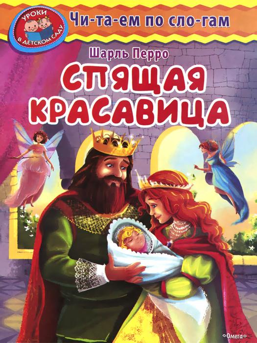Шарль Перро Спящая красавица книжки игрушки мозаика синтез настольный театр спящая красавица