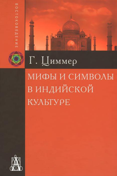 Zakazat.ru: Мифы и символы в индийской культуре. Г. Циммер