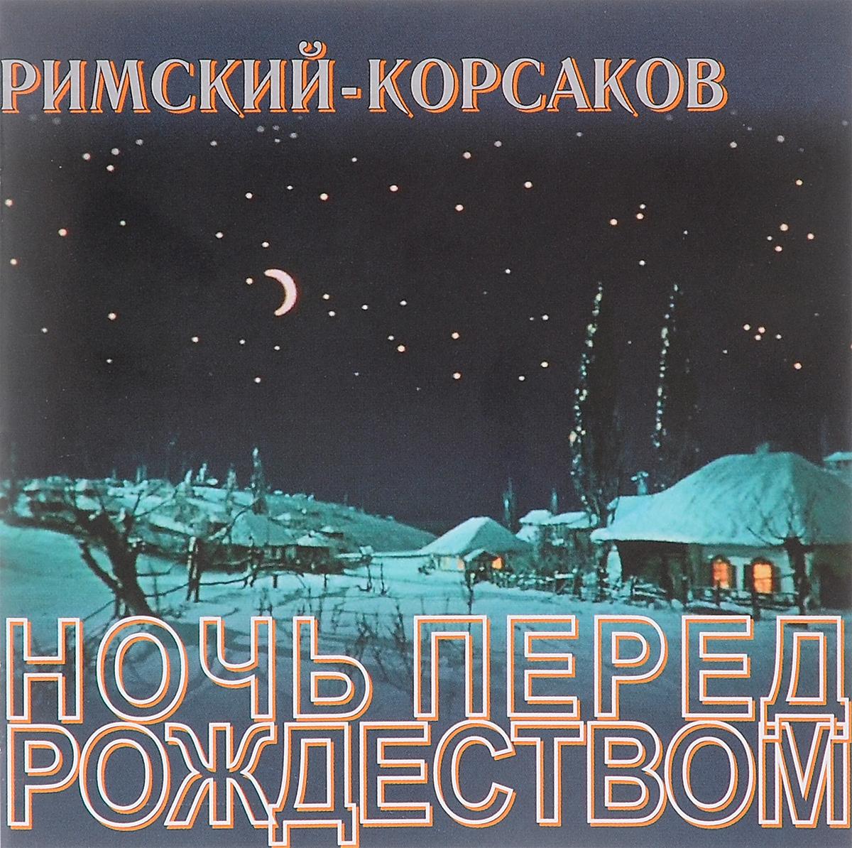 Римский-Корсаков. Ночь перед Рождеством (2 CD)