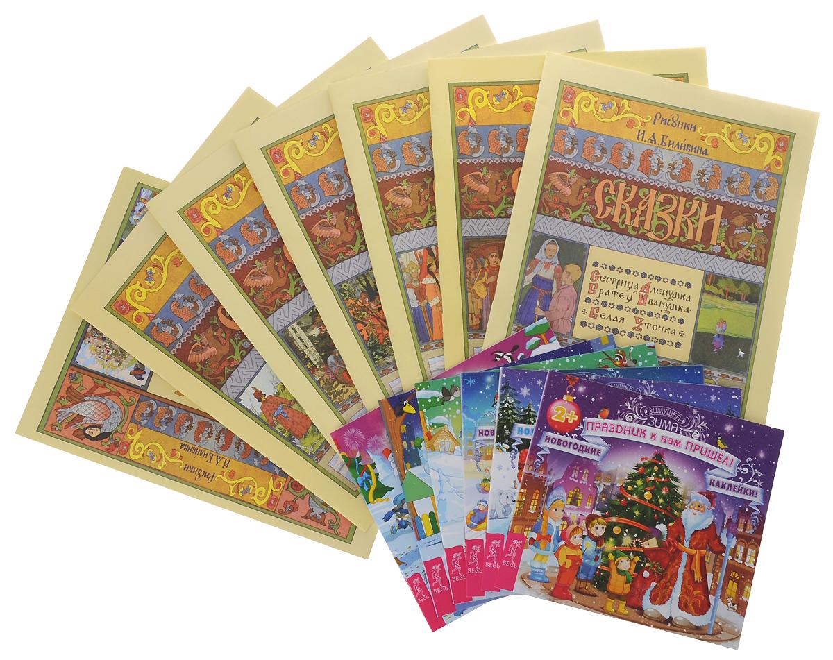 Сказки с иллюстрациями Билибина. Зимние книжки с наклейками (комплект из 13 книг)