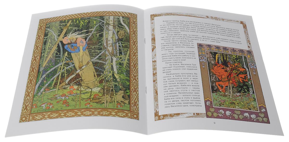 Книги сказки с иллюстрациями билибина