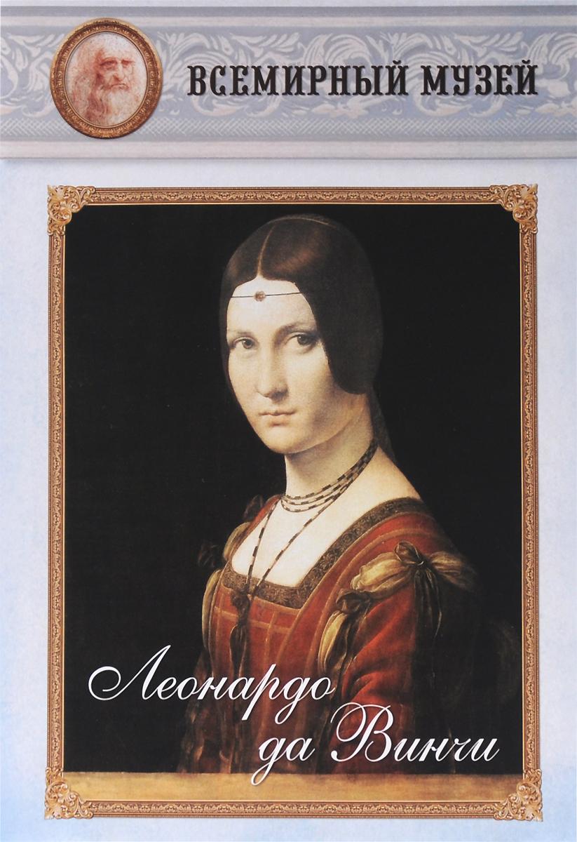 Леонардо да Винчи шаран ньюман подлинная история кода да винчи