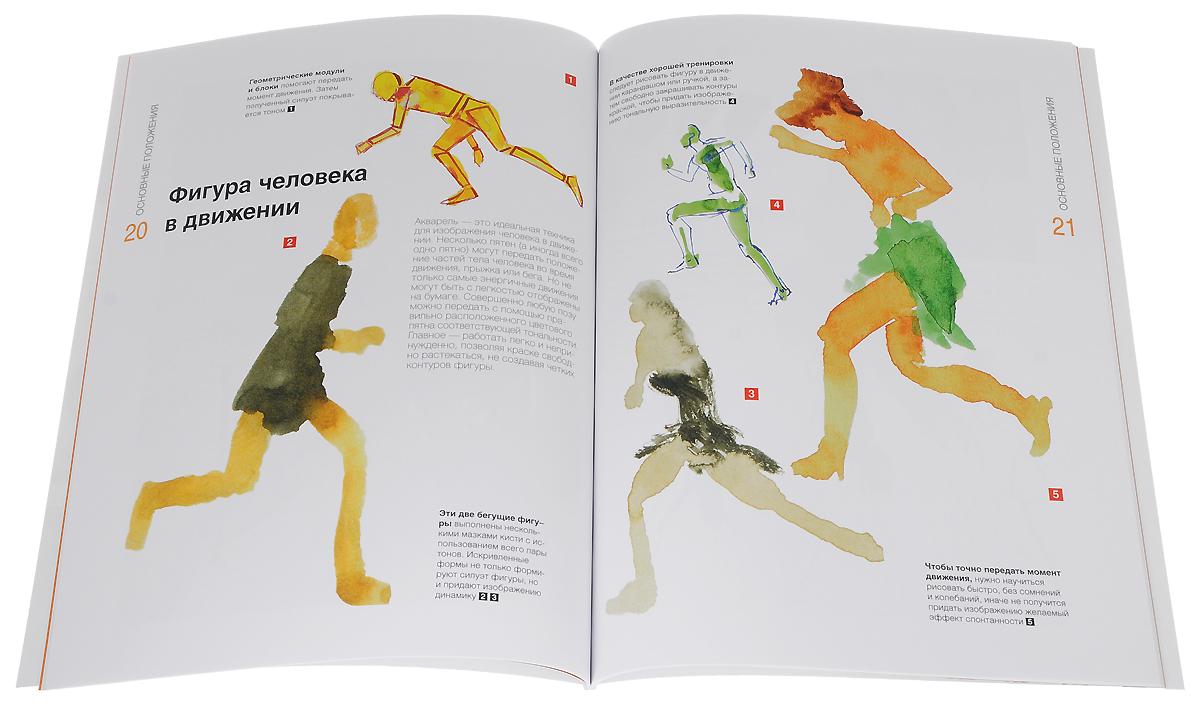 Рисуем акварелью. Рисуем маслом. Рисуем фигуру человека акварелью. Рисуем портреты (комплект из 4 книг).