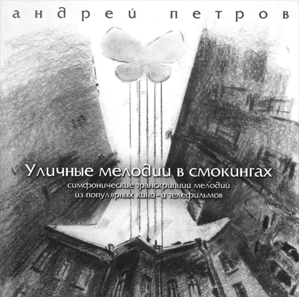 Андрей Петров. Уличные мелодии в смокингах