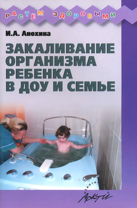 Закаливание организма ребенка в ДОУ и семье