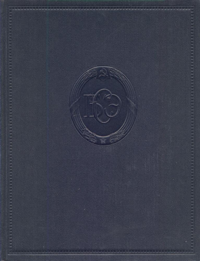 Большая Советская Энциклопедия в 51 томе. Том 32 большая энциклопедия чеховская