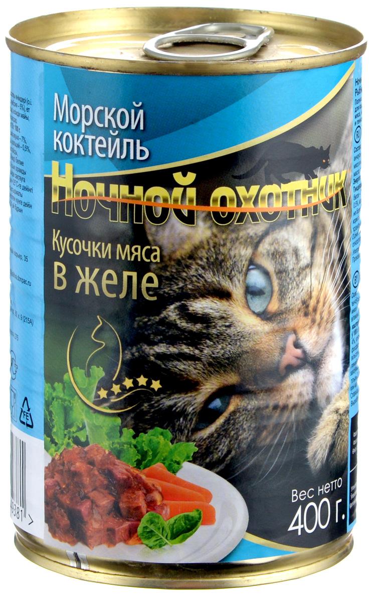 Консервы для взрослых кошек Ночной охотник, морской коктейль в желе, 400 г консервы для взрослых кошек ночной охотник с курицей в соусе 400 г