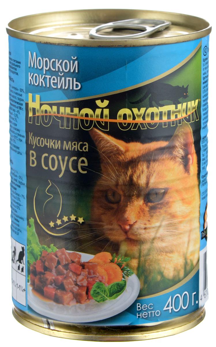 Консервы для взрослых кошек Ночной охотник, морской коктейль в соусе, 400 г консервы для взрослых кошек ночной охотник с курицей в соусе 400 г