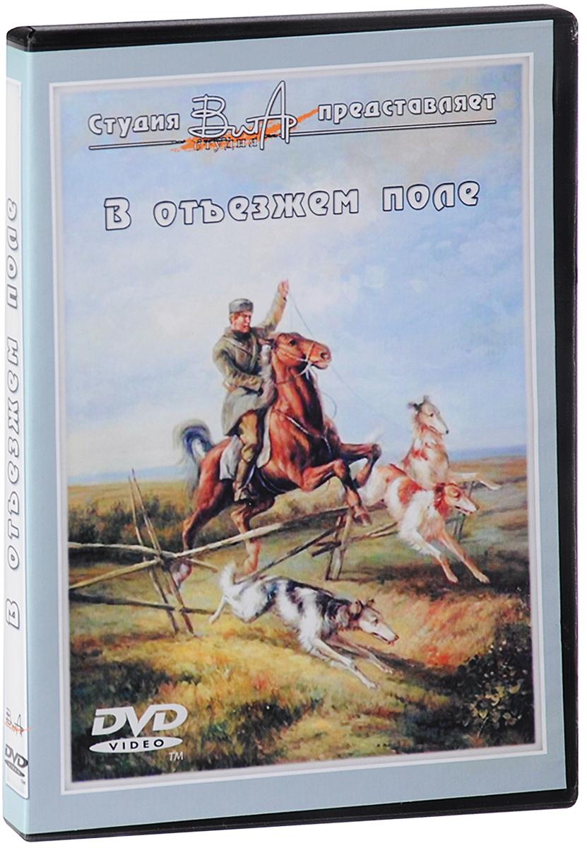 Мало кто из нас, охотников, не мечтал в юности испытать те чувства, которые переживал молодой граф Ростов в отъезжем поле, ожидая на лазу