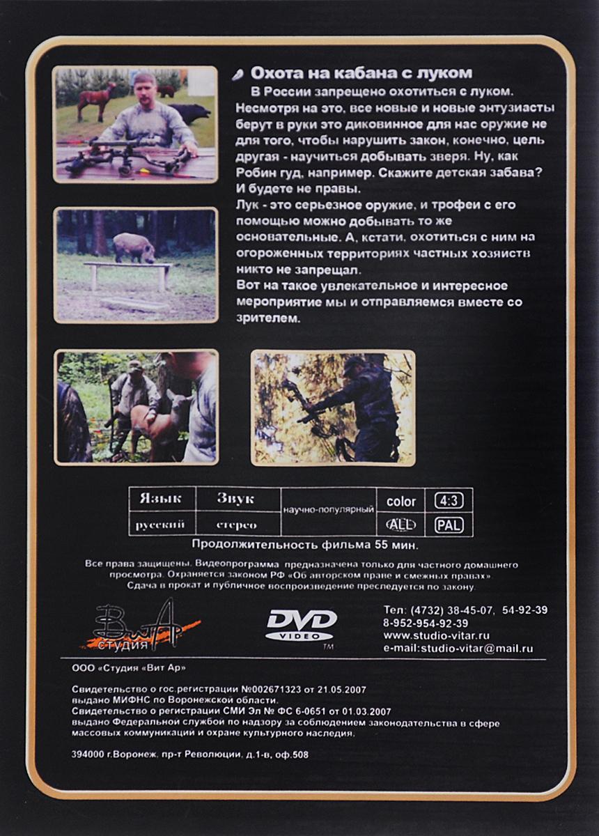 Охотничьи просторы:  Выпуск 8 Студия